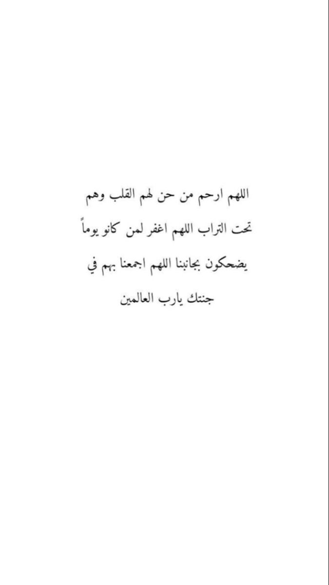 Pin By الم ـغـرومـهه On ʀᴀɴᴅᴏᴍ シ Quotes Arabic Calligraphy Calligraphy