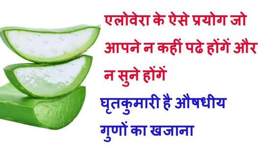 Amazing Uses for Aloe Vera | Medical Use of Alovera - Hindi Video