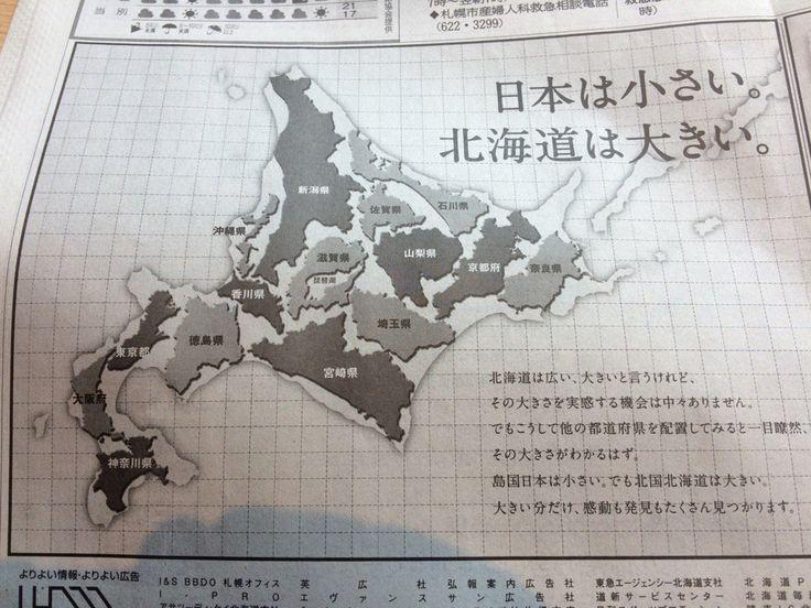 北海道の大きさがひと目でわかる 地元の新聞広告が秀逸と評判 (2016年7月13日掲載) - ライブドアニュース