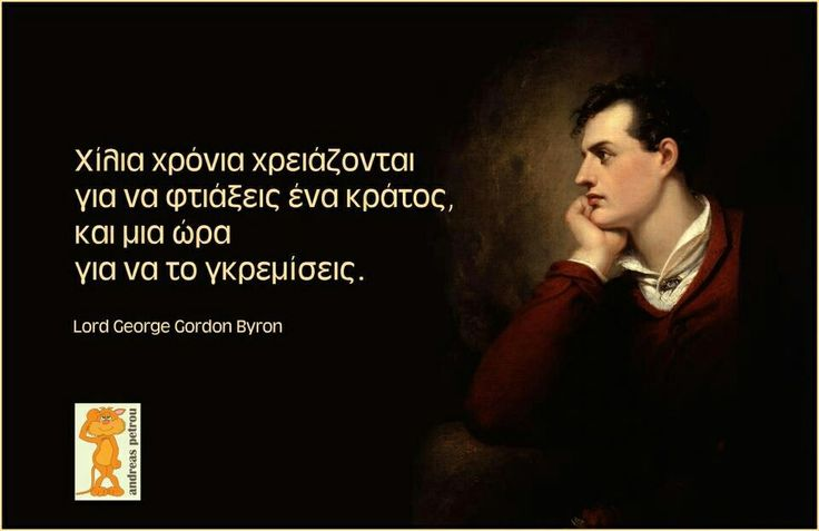 Μπάιρον- Byron- Σοφά λόγια