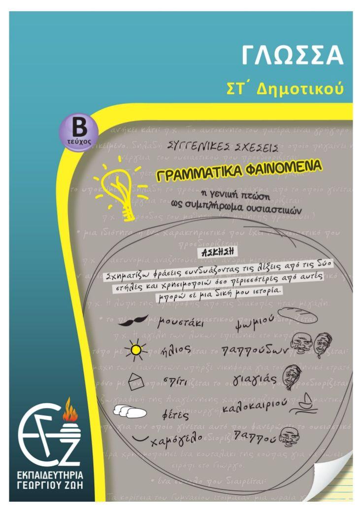Εσωτερικές εκδόσεις των Εκπαιδευτηρίων Γ.Ζώη για τη Γλώσσα στ΄ δημοτικού