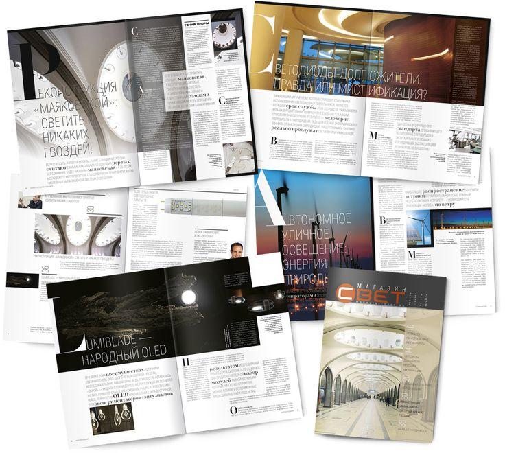 Дизайн журнала и верстка