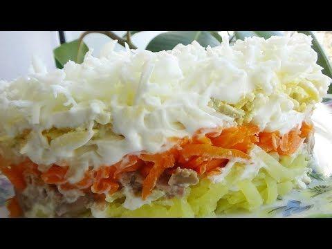 Салат на Новый Год 2018 Сметут со стола первым!!! - YouTube