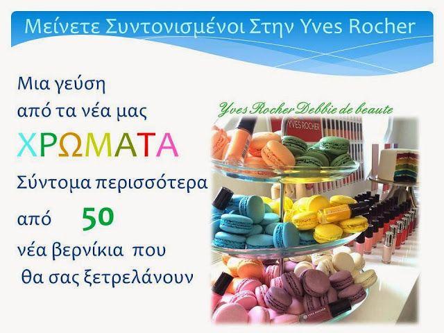 Yves Rocher Thessaloniki: Αγαπες  μου Καλη σας μερα !!