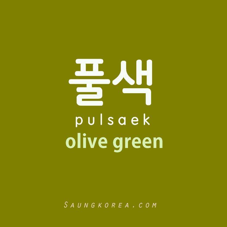 풀색=olive green ^^