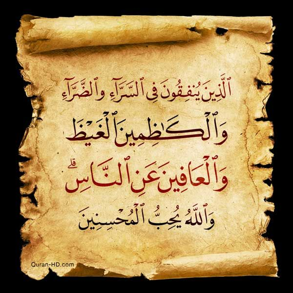 عباد الله إخوانا كظم الغيظ