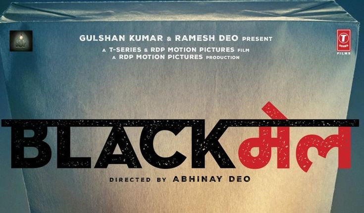 "Presenting the official trailer from the upcoming Bollywood movie 'BlackMail'""Blackमेल"".  Directed by Abhinay Deo. The film has Irrfan Khan and Kirti Kulhari in lead roles along with Divya Dutta, Arunoday Singh & Omi Vaidya. The movie is releasing on April 6th, 2018.   Follow Spotlife Asia for all the updates. www.spotlifeasia.com   #ArunodaySingh #Blackmail #BlackMailMovieTrailer #Bollywood #DivyaDutta #IrrfanKhan #KirtiKulhari #OmiVaidya"
