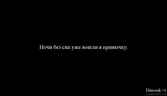 цитаты про ночь: 23 тыс изображений найдено в Яндекс.Картинках