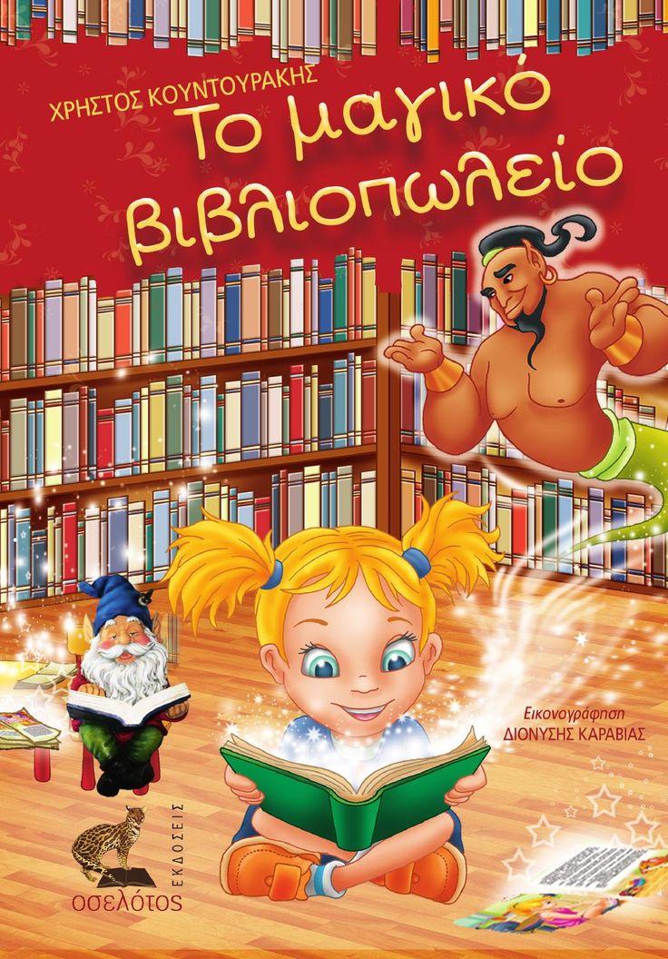 Το μαγικό βιβλιοπωλείο  Σε προσκαλώ καλό μου παιδί να επισκεφθείς το μοναδικό, υπέροχο, μαγικό βιβλιοπωλείο, τη δίψα σου για γνώση αν θες να σβήσεις, το μυαλό σου ν' ακονίσεις και το θαυμαστό κόσμο των βιβλίων να εξερευνήσεις…