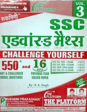 Book for SSC Exam Advance Maths (Vol.-3) By Rukmini Prakashan. @mybookistaan.com