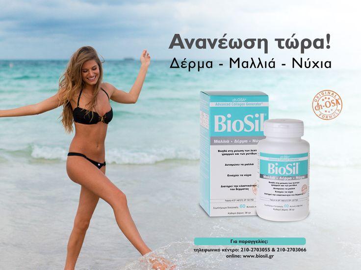 Γνωρίστε το Biosil, Ανανέωση Τώρα, Λαμπερό Δέρμα, Υγιή Μαλλιά, Δυνατά Νύχια