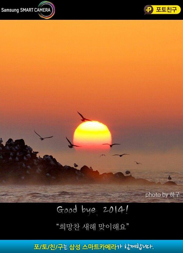 Good bye ,  2014 !
