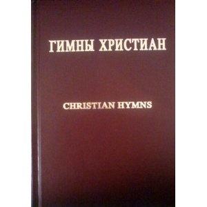 Russian-american Hymnal  $44.99