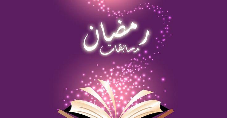 كل عام وانتم بكل خير وسعادة بحلول شهر الفرج والكرم شهر رمضان المبارك مع اقتراب الموعد نقوم بترتيب مسابقات رمضان وفى عام 2018 الموافق هج Neon Signs Ramadan Neon