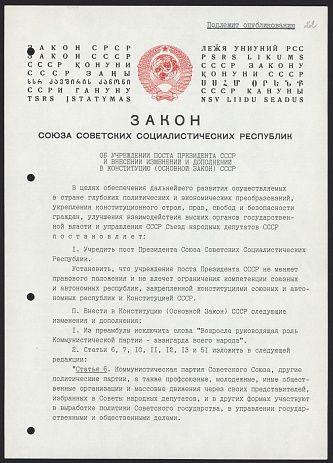 Закон об учреждении поста Президента СССР 14.03.1990