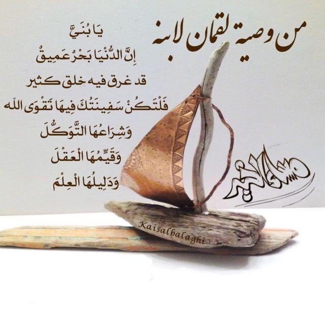 اللهم أحفظنا وارحمنا برحمتك يا ارحم الراحمين Good Morning Arabic Place Card Holders Islamic Quotes