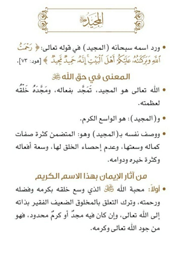 Pin By Mohamed On اسماء الله الحسنى Math Math Equations