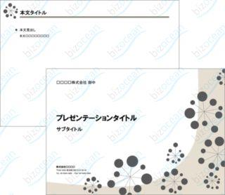 パワーポイントのデザインテンプレート007|テンプレートの無料ダウンロードは【書式の王様】