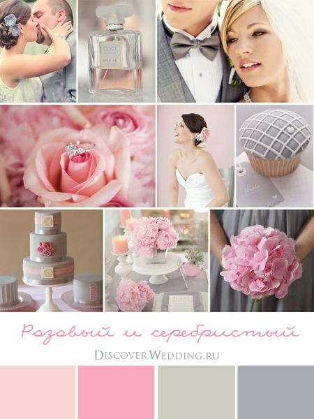 pale pink and grey wedding palette