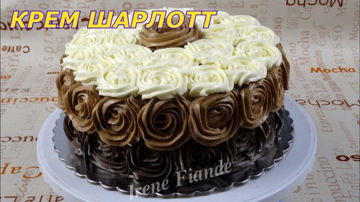 Крем Шарлотт для украшения торта.  Розочки из крема