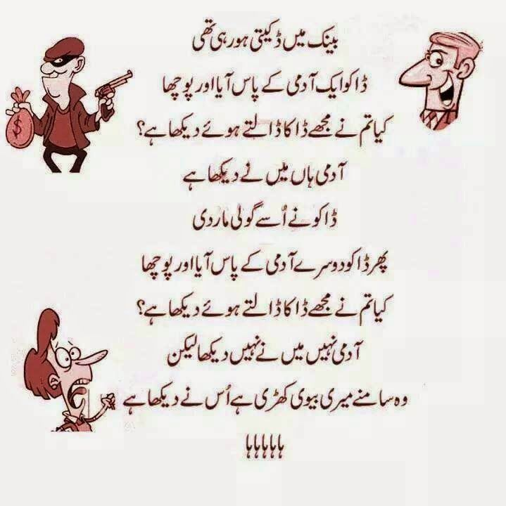 Urdu Latifay Husband Wife Funny Jokes With Cartoon 2014: 367 Best Images About Urdu Latifay On Pinterest
