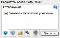 Adobe — Flash Player: Справка — Параметры экрана