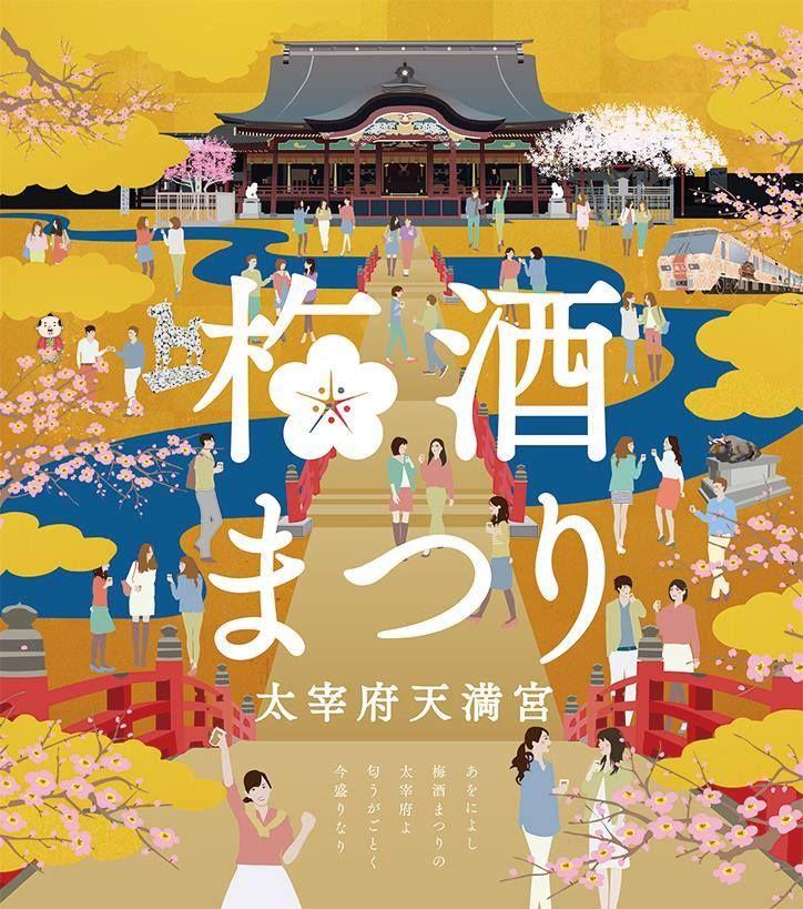 Fukuoka Dazaifu Tenmangu Shrine Umeshu(plum wine) Festival 2015