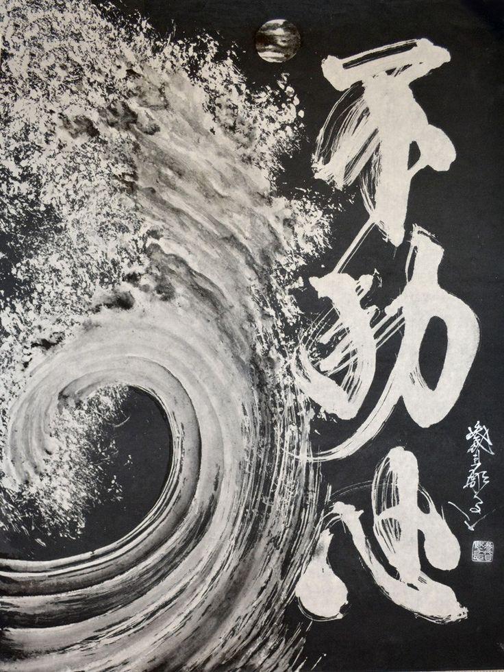 Fudoshin - Steadfast
