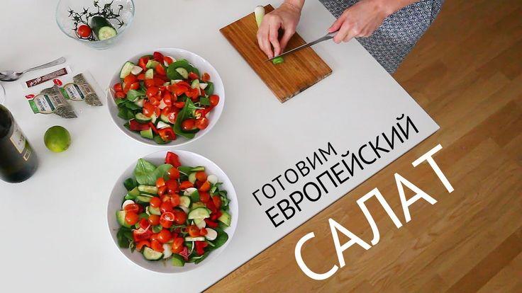 Овощной Салат | Рецепты салатов. В этом видео я покажу тебе один из быстрых рецептов приготовления вкуснейшего овощного салата, который я готовлю в Европе практически каждый день!