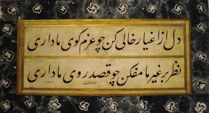 Galata Mevlevihanesi, Mehmet Nazif Efendi, Farsça Rubai Kıt'a