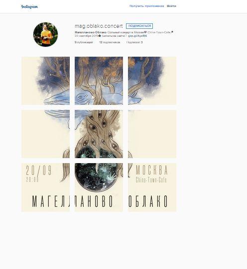 У нас в instagram появился бесконечно красивый аккаунт, посвященный концерту. Welcome! https://instagram.com/mag.oblako.concert