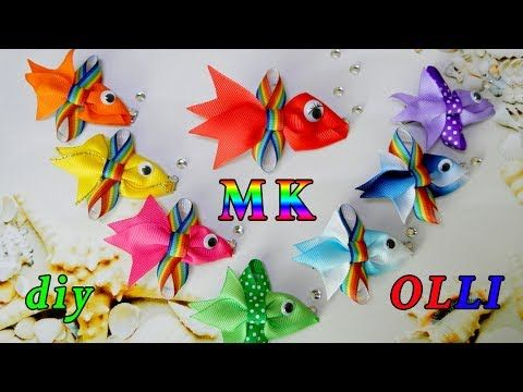 DIY easy | Рыбки из лент | Fishes from ribbons - YouTube