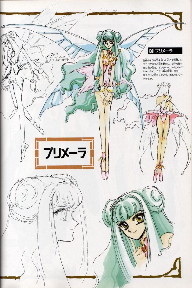 CLAMP, Magic Knight Rayearth, Magic Knight Rayearth: Materials Collection, Primera, Character Sheet