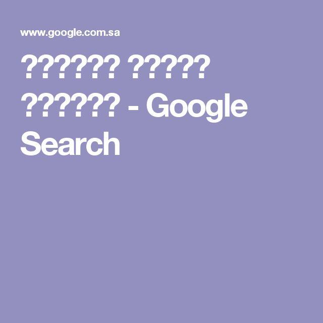 تصاميم فنادق بلانات - Google Search