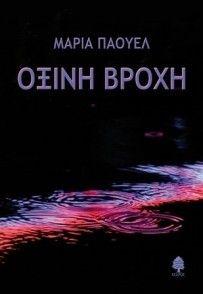 Όξινη βροχή της Μαρίας Πάουελ (Εκδόσεις Κέδρος) - Tranzistoraki's Page!