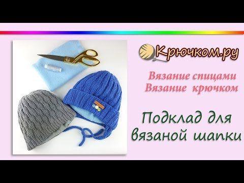 подклад для вязаной шапки Youtube видео уроки крючкомру вязание
