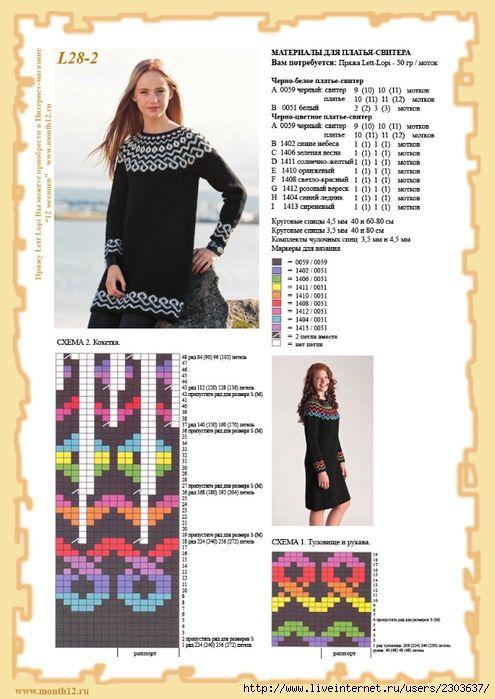 Исландский свитер . Обсуждение на LiveInternet - Российский Сервис Онлайн-Дневников