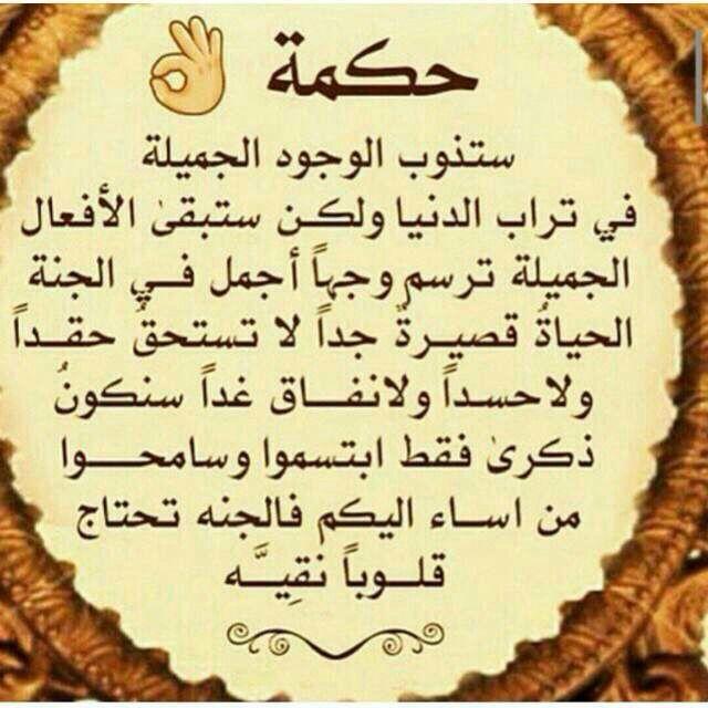 أدخل واكتب حكمة اليوم موضوع