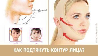 Эта удивительная процедура позволяет не только скорректировать контур лица, подтянув обвисшие мышцы, но и сделать морщины менее заметными! Попробуйте!