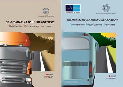 ΚΟΚΚΙΝΗ ΝΤΑΛΙΚΑ: Οι αλλαγές στις εξετάσεις ΠΕΙ για Φορτηγό και Λεωφ...