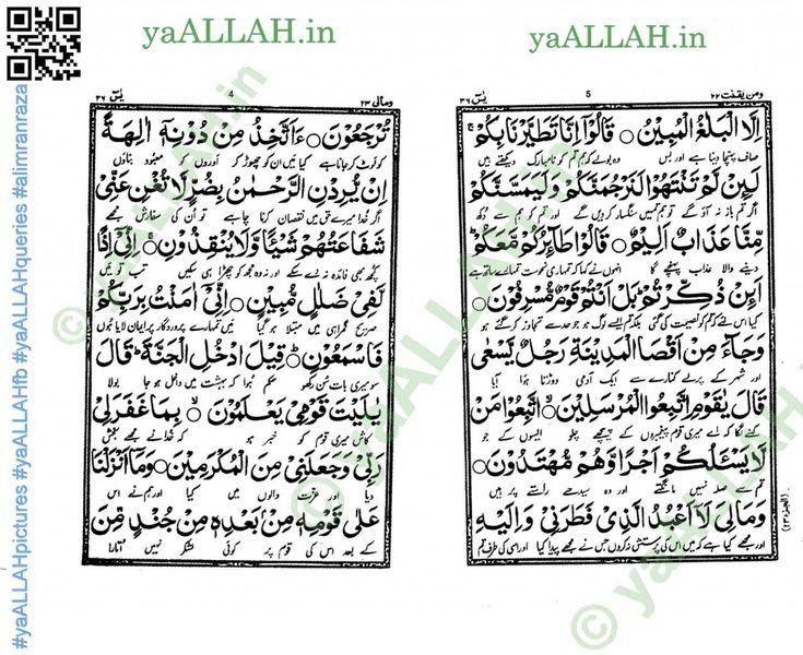 surah yaseen read online pdf