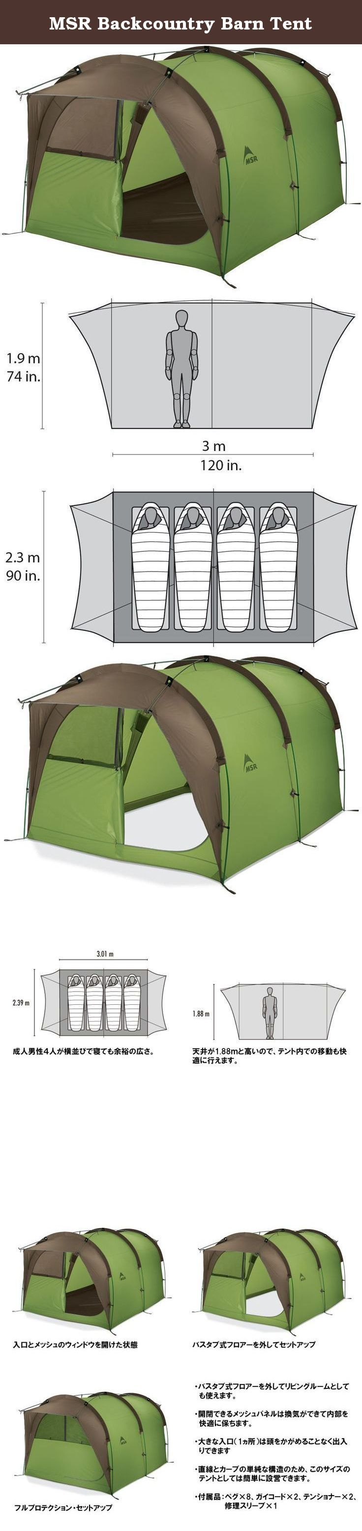 MSR Backcountry Barn Tent. Sleeps 4-5 people and packs down to the size of many 3 person tents. Min weight: 6.65kg/14lbs 11oz, Floor area: 7.4 sq m/80 sq ft, Interior peak: 188cm/74 in, Livable volume: 9797L/346cu ft.