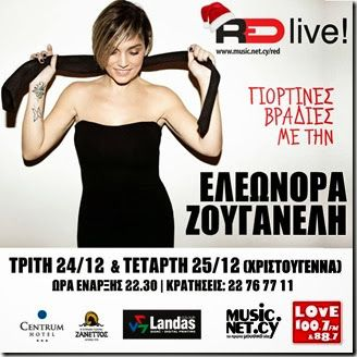 https://www.facebook.com/Elews.Official.FanClub.Eleonora.Zouganeli/posts/627067870672541:0 ΧΡΙΣΤΟΥΓΕΝΝΑ ΣΤΗΝ ΚΥΠΡΟ #eleonorazouganeli #eleonorazouganelh #zouganeli #zouganelh #zoyganeli #zoyganelh #elews #elewsofficial #elewsofficialfanclub #fanclub