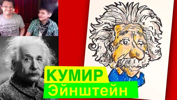 Как нарисовать ГЕНИЯ / Эйнштейн наш кумир? подумаем