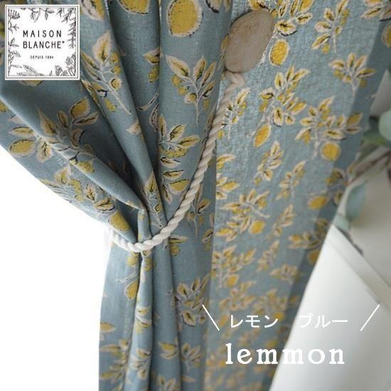 【MAISON BLANCHE -メゾンブランシュ-】 天然素材を100%使ったナチュラルでおしゃれなカーテン- 100サイズ既製カーテン通販専門店|びっくりカーテン