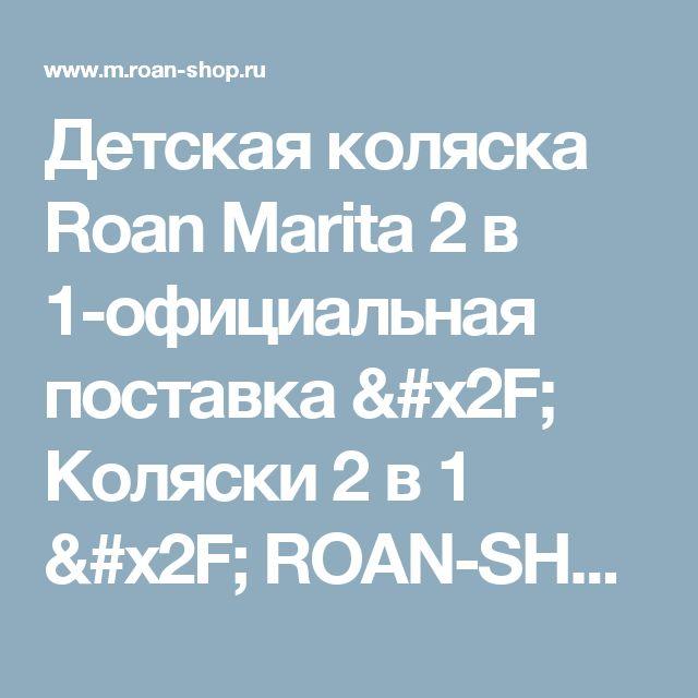 Детская коляска Roan Marita  2 в 1-официальная поставка  / Коляски 2 в 1 / ROAN-SHOP