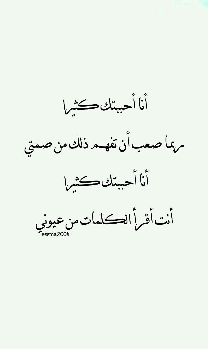 حاول أن تقرأ كلماتي من صمتي صدقني ستشعر بحبي Essma2004 Quotes Arabic Quotes Words