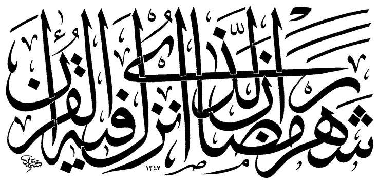مخطوطة اسلامية