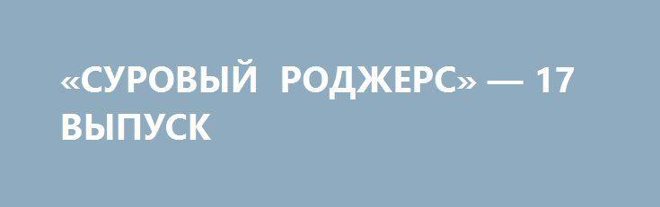 «СУРОВЫЙ РОДЖЕРС» — 17 ВЫПУСК http://rusdozor.ru/2017/01/27/surovyj-rodzhers-17-vypusk/  Экономический эксперт Александр Роджерс и бессменный ведущий авторской программы «На самом деле» Сергей Веселовский в эфире проекта «Суровый Роджерс» информационного агентства News Front. «Когда я только начинал свою публицистическую деятельность, то уже тогда интересовался, почему все «диаспорянские патриоты» любят Украину ...