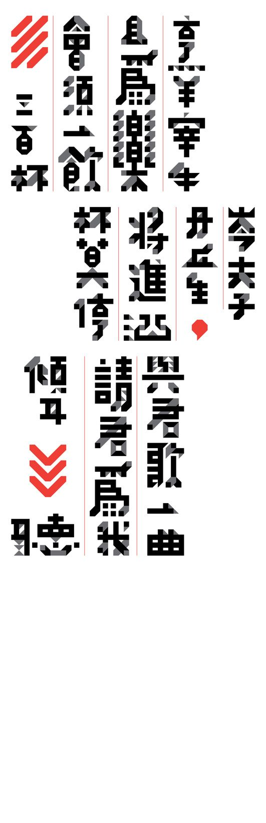 Chinese poetic typography